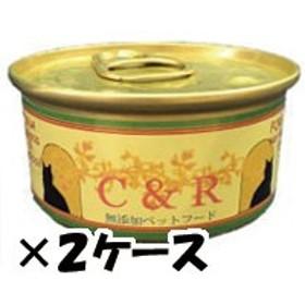 【送料無料!】C&R ツナ タピオカ&カノラオイル(旧SGJタピオカ&カノラオイル) 85g×48個(2ケース) 45803753003642