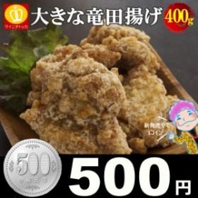 訳あり 大きな竜田揚げ 400g 500円ポッキリ お弁当やお惣菜 おつまみ 大活躍 お試し 冷凍食品  チキン 鶏肉 特産品 ご飯のお供 グルメ