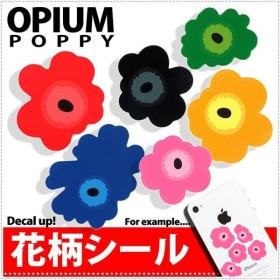 可愛い花柄シール OPIUM POPPY デコレーションシール ステッカー デコ ウニッコ柄風 マリメッコではありません。ウォールステッカー