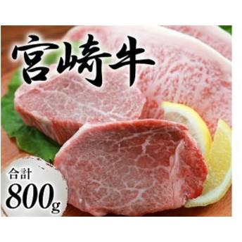 ☆宮崎牛☆ステーキ食べ比べセット
