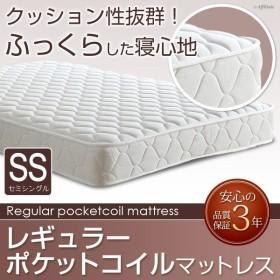 ポケットコイルマットレス マットレス 単品 レギュラーポケットコイルマットレス セミシングル スプリングマットレス 幅85 長さ195×厚み20cm 寝具