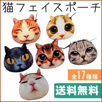 猫フェイスポシェット 財布 コインケース 小物入れ ポーチ 小銭入れ リアル猫 猫耳 円型 レディース メール便 代引不可