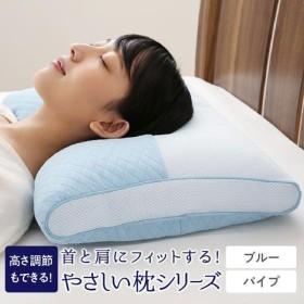 枕 ピロー 快眠枕 高さが調節できる やさしい枕 パイプ パイプ枕 36×53cm 首と肩にフィット ブルー