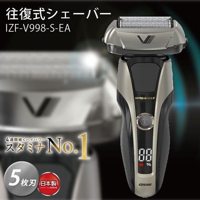 電動シェーバー 5枚刃 イズミ 往復式 Z-DRIVEシリーズ 洗浄機付 IZUMI IZF-V998-S-EAシルバー