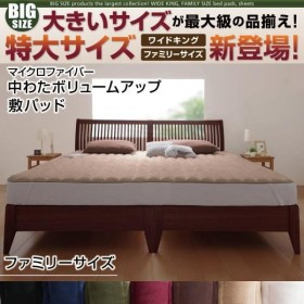 敷きパッド 敷パッド ベッドパッド 敷きパット 敷パット ベッドパット マイクロファイバー 中わたボリュームアップ ファミリーサイズ ベットパット ベッド用