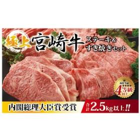 ☆極上☆宮崎牛ステーキ&すき焼きセット(合計2.5kg以上)