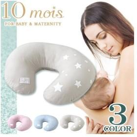 ディモワ ディモア 10mois 授乳クッション ママ&ベビークッション フィセル 授乳枕 授乳グッズ  日本製 出産祝い