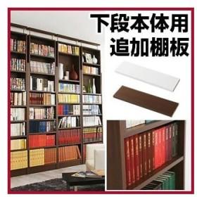 突っ張り本棚 下段 本体用 追加棚板 日本製 壁面収納 本棚 ラック 収納ラック 本収納 収納 天井 つっぱり 追加棚 漫画 文庫本 木製 薄型 キッズ CD収納 DVD収納