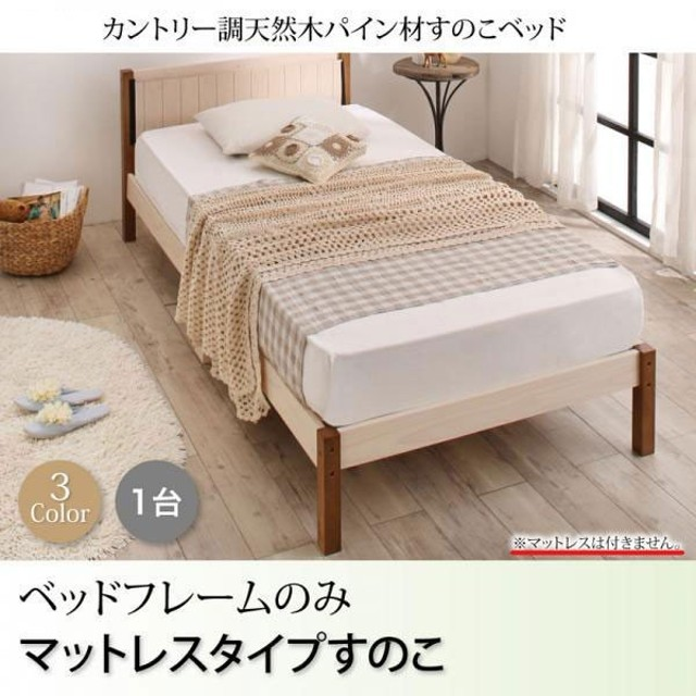 すのこベッド ベッド ベッドフレーム カントリー調 天然木パイン材 マットレス用すのこ 1台 シングル カントリー 木製