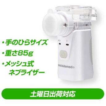 es メッシュ式ネブライザー MN100ZH 家庭用 吸入器 喘息