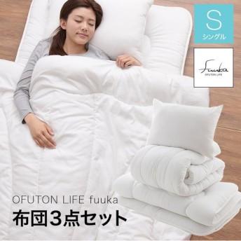 OFUTON LIFE fuuka 布団3点セット シングル