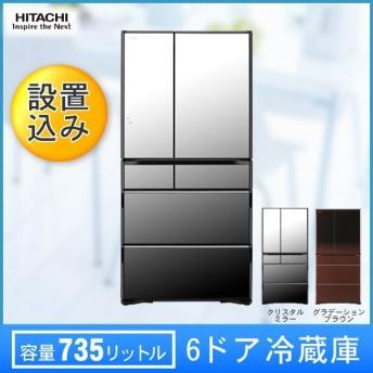 6ドア冷蔵庫 R-WX7400G クリスタルミラー グラデーションブラウン 新生活 代引不可 【設置費込】