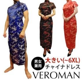 コスプレ 大きいサイズ 女装 チャイナドレス メンズ Veroman