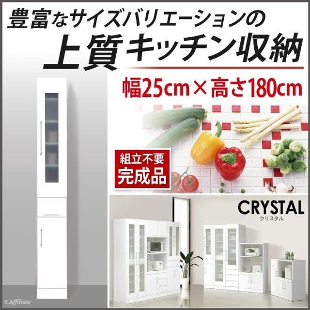 完成品 食器棚 スリムボード スリムラック キッチン 収納 クリスタル3 幅25cm 高さ180cm ホワイト 隙間収納 すきま収納 すきま家具 隙間家具 戸棚 小物 幅250
