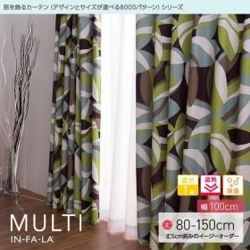 窓を飾るカーテンシリーズ インファラ MULTI(マルチ)幅100cm×丈80 〜150cm(2枚 ※5cm刻み) 遮光1級 遮熱 保温