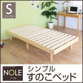 すのこベッド ベッド ベット フレームのみ シングル ナチュラル 布団でも使える 脚付き 継ぎ脚 継足 ローベッド 頑丈 高さ調整可能 ノール ヘッドレス