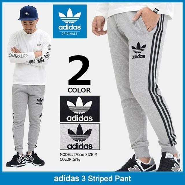 アディダス adidas パンツ メンズ 3 ストライプド オリジナルス(3 Striped Pant Originals スウェットパンツ 男性用 BR2147 BR2159)