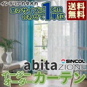 カーテン プレーンシェード【送料無料】 シンコール アビタ(abita) シアー/ボイル・レース AZ-8544