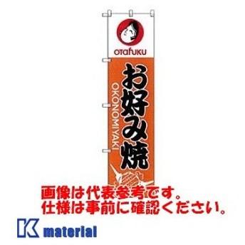オタフクソース H10465 大のぼり お好み焼 タテ1800mm ヨコ450mm [OTF084]