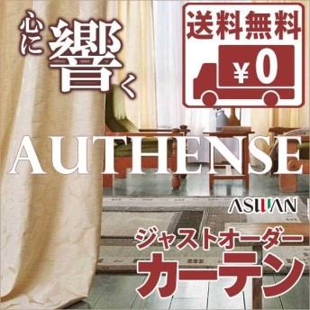 送料無料! カーテン&シェード アスワン オーセンス AUTHENSE Ever Natural E6052〜6054 ハイグレード縫製 約1.5倍ヒダ