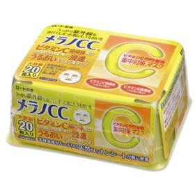 メラノCC 集中対策 マスク大容量(20枚入)