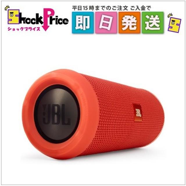 JBLFLIP3ORG JBL FLIP3 Bluetoothスピーカー防水機能 オレンジ JBLFLIP3ORG