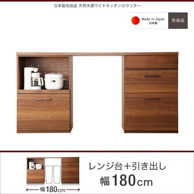 日本製完成品 天然木調 ワイドキッチンカウンター Walkit ウォルキット レンジ台 引き出し 幅180 幅180cm 奥行40 高さ90cm キッチン収納