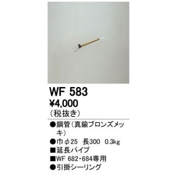 オーデリック インテリアファン用延長パイプ(全長300mm) WF682・WF684専用 WF583