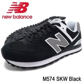 ニューバランス new balance スニーカー メンズ 男性用 M574 SKW Black(new balance M574 SKW ブラック M574-SKW)
