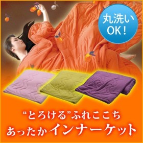 WARMFEEL20 ウォームフィール20 インナーケット 京都西川 4E5980 ピンク グリーン パープル 丸洗い