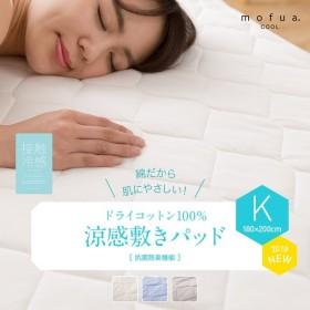 mofua cool ドライコットン100% 涼感敷きパッド(抗菌防臭機能) キング 代引不可 同梱不可