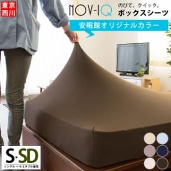 布団カバー マルチユースシーツ 東京西川 Nov-iQ ボックスシーツ シングル セミダブル 兼用 シワなくフィット のびのび シーツ