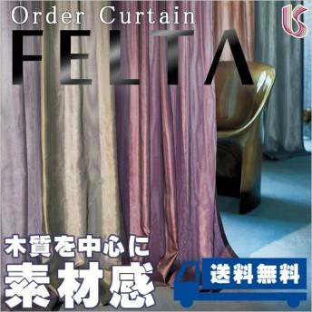 カーテン シェード 川島織物セルコン MATERIAL FT6122〜6127 スタンダード縫製 約1.5倍ヒダ