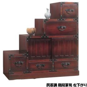 タンス(民芸調 階段箪笥 左下がり)(64733) 収納家具 和 モダン