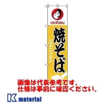 オタフクソース H10464 大のぼり 焼そば タテ1800mm ヨコ450mm [OTF083]