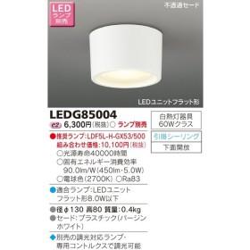 東芝ライテック LEDシーリングダウンライト照明器具 LEDユニットフラット形 (不透過セード)ランプ別売 LEDG85004
