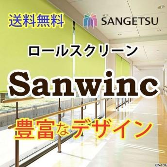 送料無料 ロールスクリーン サンゲツ サンウィンク RS-501〜RS-540 低コストタイプ プルコード式