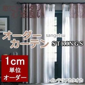 サンゲツのオーダーカーテン ストリングス(STRINGS) BLACKOUT SC3344〜3347 SS スタンダード縫製 約2倍ヒダ