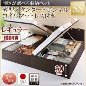 ベッド マットレス付き 収納 組立設置付 日本製 跳ね上げベッド 薄型スタンダード ボンネルコイルマットレス 横開き セミシングル 深さレギュラー 収納付ベッド
