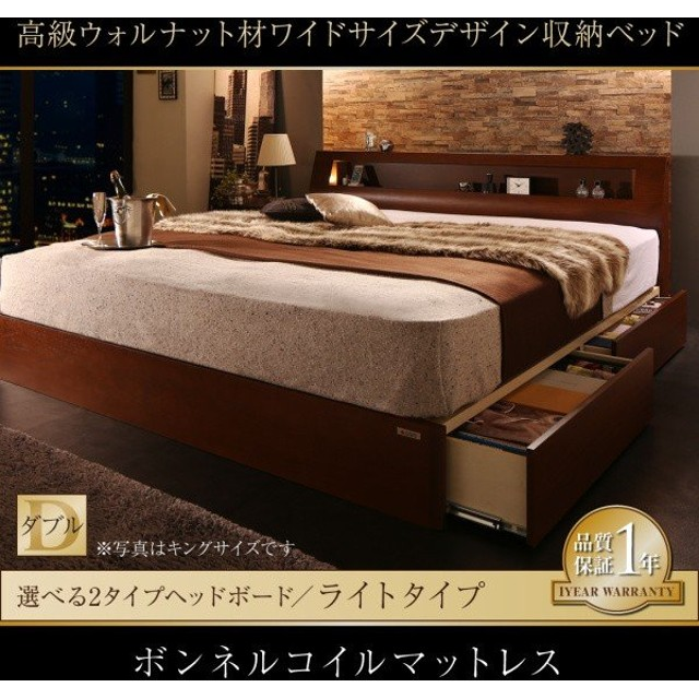 ベッド マットレス付き 収納 収納ベッド 照明付 コンセント付 ボンネルコイルマットレス ライト ダブル 引き出し付 モダン スライドレール ベット ボックス構造