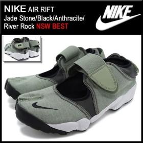 ナイキ NIKE スニーカー エア リフト Jade Stone/Black/Anthracite/River Rock 限定 メンズ(男性用) (nike AIR RIFT NSW BEST 308662-300)