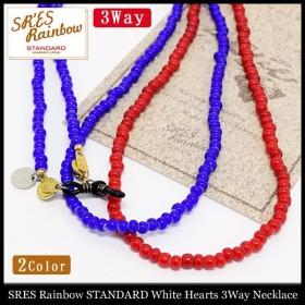 エスアールエス レインボー スタンダード ネックレス SRES Rainbow STANDARD ホワイト ハーツ スリーウェイ(White Hearts 3Way Necklace)