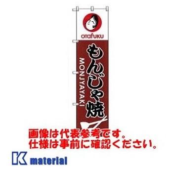 オタフクソース H10462 大のぼり もんじゃ焼 タテ1800mm ヨコ450mm [OTF081]