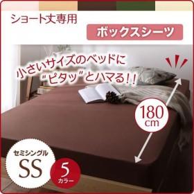 ショート丈 専用 綿混パッド シーツ ベッド用ボックスシーツ 1枚 セミシングル ショート丈 脚付きマットレスベッドではありません。専用寝具のみです