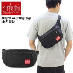 マンハッタン ポーテージ Manhattan Portage Alleycat Waist Bag Large MP1102  ウェストバッグ  ボディバッグ[AA]