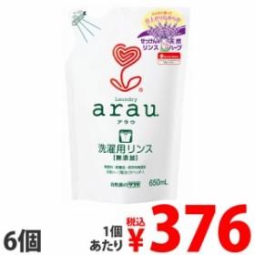 サラヤ arau 洗濯用リンス仕上げ  詰め替え用 650ml×6個