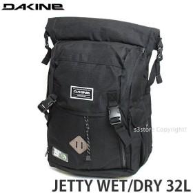 ダカイン ジェティ ウェット ドライ DAKINE JETTY WET/DRY 32L 国内正規 BAG バックパック BACK PACK リュック デイバッグ スノー カラー:BLACK サイズ:32L