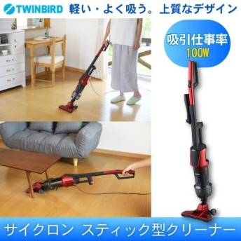 掃除機 サイクロン 軽量 スティック型 スティッククリーナー ラクステ TWINBIRD ツインバード ルビーレッド TC-5147R アウトレット品 新生活