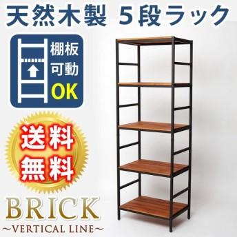 スチールラック ブリックラック 5段 幅60 奥行40 高さ175 簡単組立 ナチュラル ミッドセンチュリー ウッド ラック 収納棚 棚 シェルフ 本棚 木製ラック 天然木