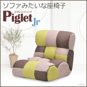 リクライニング座椅子 座椅子 一人掛けソファ ピグレット Jr FOREST フォレスト 座いす リクライニングチェア パーソナルチェア 1人掛けソファ 幅65cm